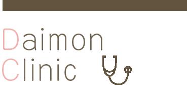 みなさまの健康をトータルサポート Daimon Clinic