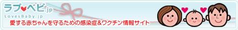 ラブベビ.jp 愛する赤ちゃんを守るための感染症&ワクチン情報サイト