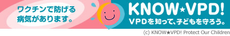 ワクチンで妨げる病気があります。KNOW★VPD!VPDを知って、子どもを守ろう。