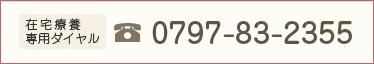 在宅療養専用ダイヤル。電話番号:0797-83-2355