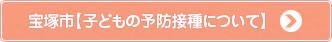 宝塚市【子どもの予防接種について】
